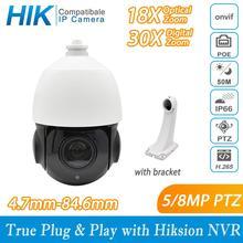 كاميرا مراقبة خارجية على شكل قبة PTZ IP wifi hd 5MP/8MP/18X-30X ، جهاز مقاوم للماء ، مع نظام الأشعة تحت الحمراء (50 م) ، التوصيل والتشغيل (Hikvision/NVR)