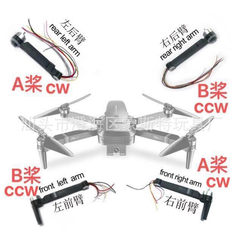 Tian Qu K1 Quadcopter GPS Positioning Unmanned Aerial Vehicle Origional Product Battery Machine Arm Fan Blade Accessories Sale