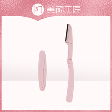 Beautiful Craftsman Professional Eyebrow Repair Knife Eyebrow Set Women with Folding EyebrowS Beginner Pack Mail Eyebrow Blade