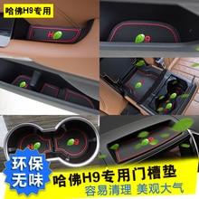 Door Groove Storage Slot Mat Protective Pad Interior Refit Anti-slip Mat For Haval H9