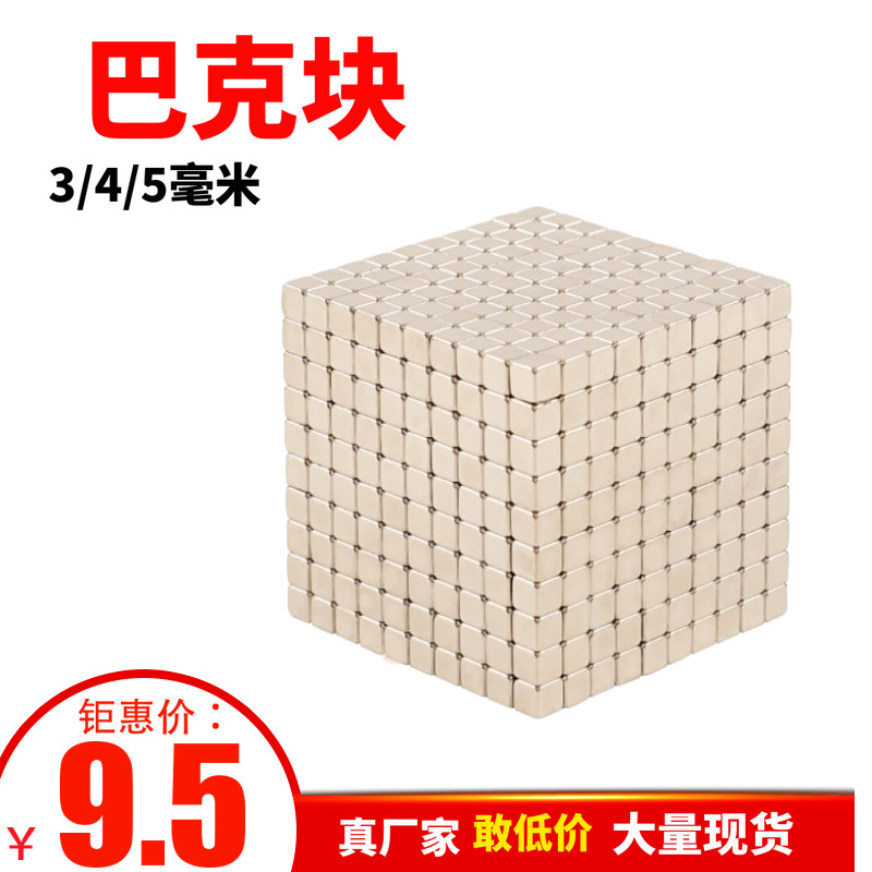 Creative Magic Cube Magnetic Ball Square Puzzle Magic Cube Magic Magnetic Ball Bucky Buckyballs 5 Mm/216 Block Magnetic Block