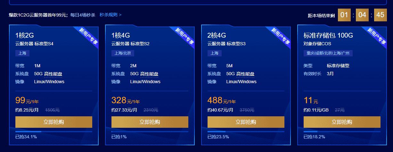 腾讯云99一年,腾讯云新用户低价开通1C2G1M云服务器