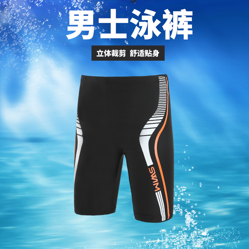 Mid-length Swimming Trunks 2020 Fashion Racing Short Swimming Trunks Industry Athletic Chinlon Swimming Trunks
