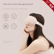 Eye Massage Eyeshade Relieves Fatigue And Protects Vision Intelligent Electric Heating Hot Compress Vibration Eyeshade