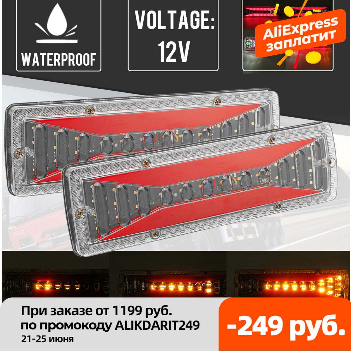 2PCS 12V Dynamic LED Car Truck Tail Light Turn Signal Rear Brake ight Reverse Signal Lamp For Trailer Lorry Bus Campers