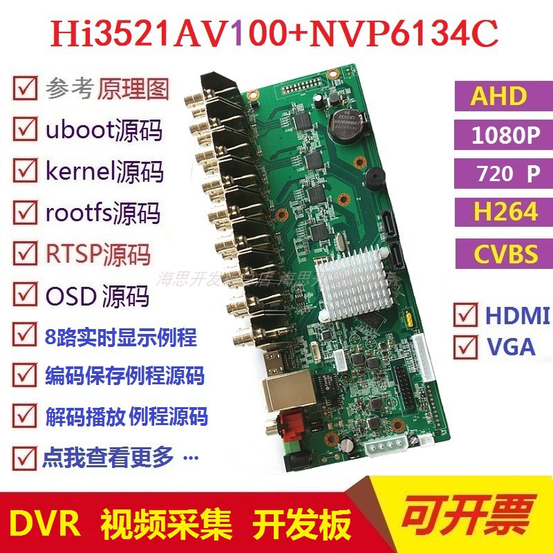 Hi3521AV100 Development Learning Evaluation Board DVR NVR AHD1080P 2 Million Video And Audio Acquisition Board