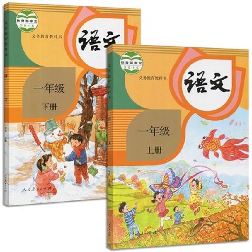 Primary School Chinese First Grade Textbook Student Learning Chinese Teaching Materials Grade One Vol.1+2