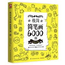 6000 Чехол книжка с фигурками эскизная книга ручная роспись