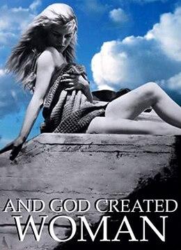 上帝创造女人