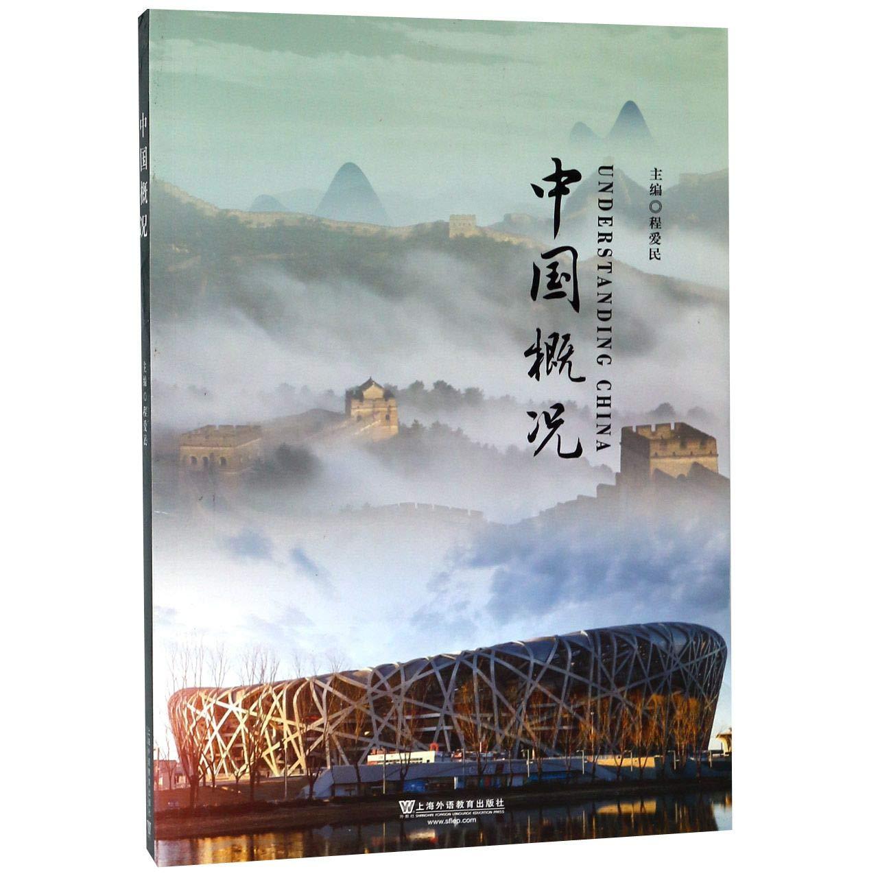 Understanding China (Chinese Edition)