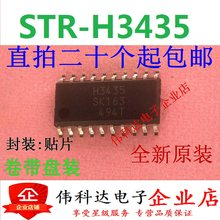 5pcs/lot H3435 STR-H3435 Skyworth LCD TV Backlight Driver Chip Patch Original(China)