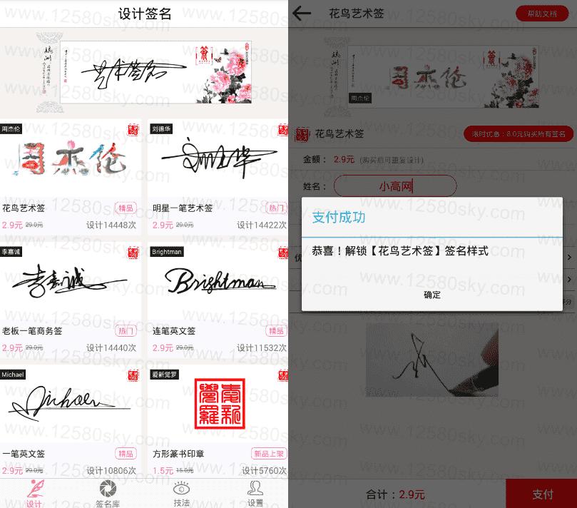 安卓明星艺术签名设计v3.7.0