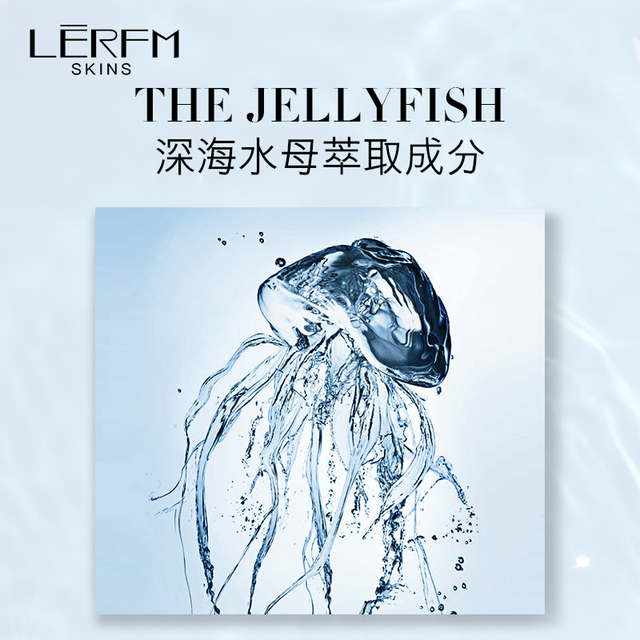 LEFRM deep sea jellyfish hyaluronic mask mask replenish water shrink pores compact moisturizing mask skin care products 2