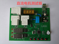 DC Motor Fatigue Test Recording Working Time Unidirectional Forward and Reverse Multiple Working Modes