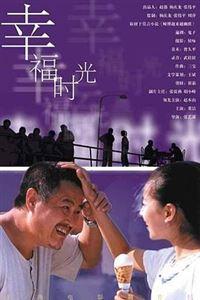 幸福时光[2000]