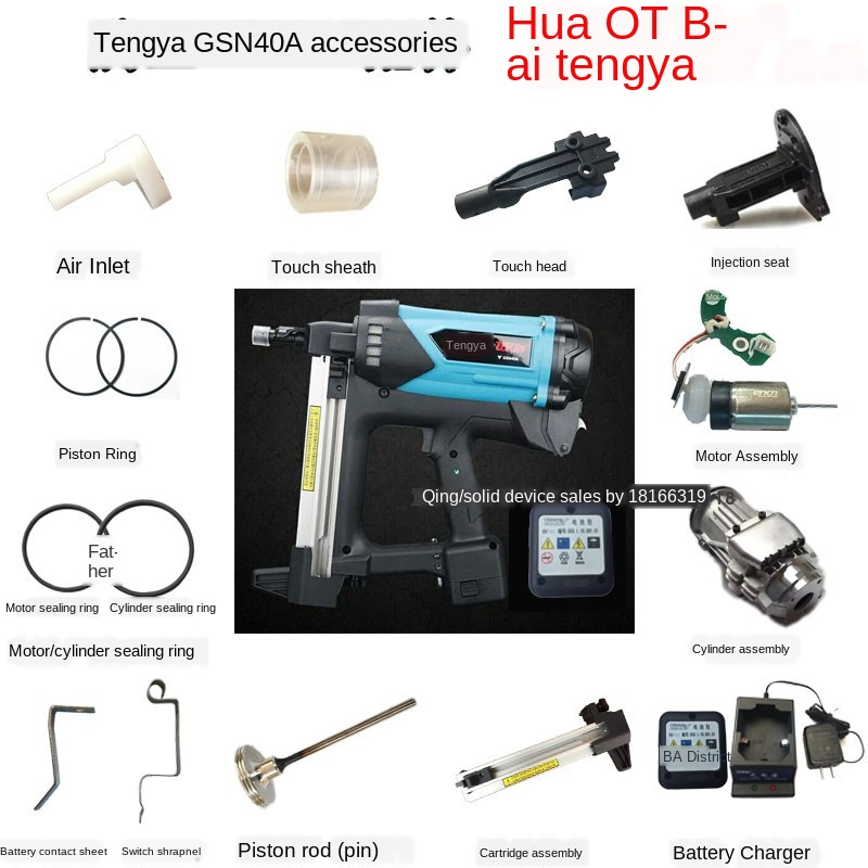 Applicable To The Old 40A Battery Charger Of Tengya Gas Gun, Piston Rod And Striker Seal Ring Accessories