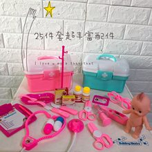 Children Play House Doctor Set 25 Pieces Doll Light Handbag Medicine Box Educational Toy(China)