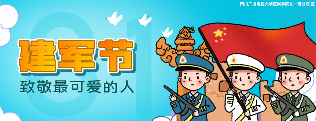 热血铸军魂,热烈祝贺中国人民解放军建军93周年