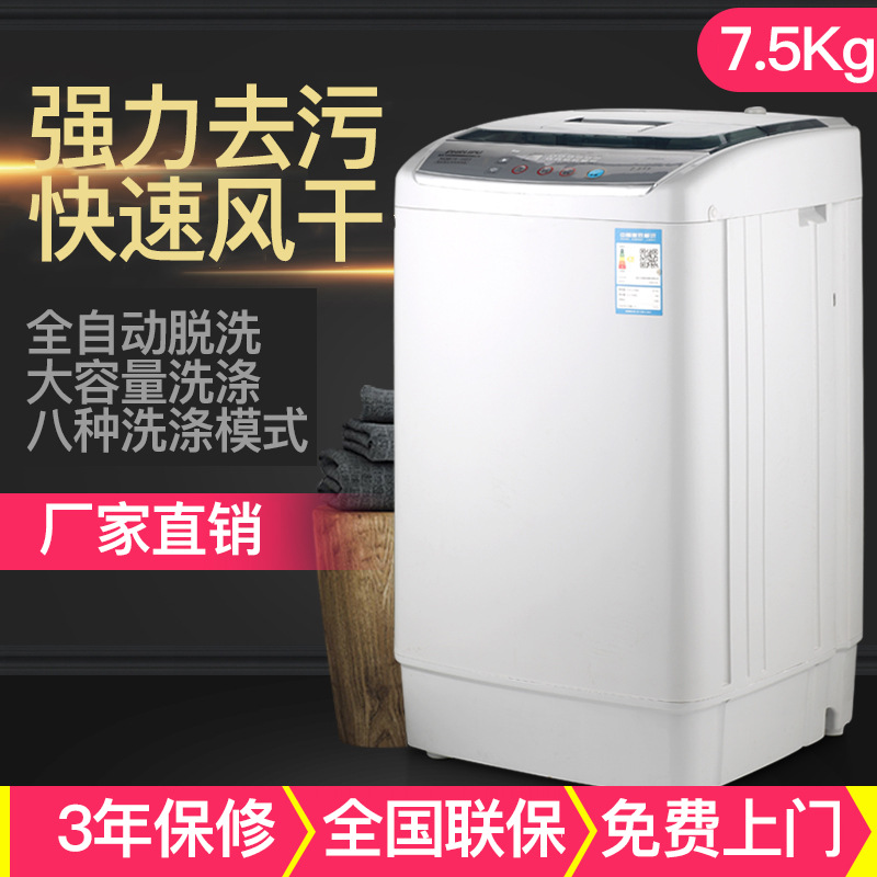 7.5kg Full Automatic Wave-wheel Washing Machine Washer And Dryer