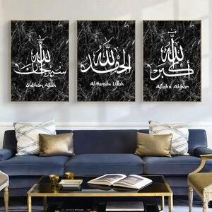 Мусульманские картины на холсте в стиле sukhan Allah мраморная текстура фон исламские настенные художественные фотографии печать и постер для д...