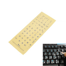 Russe transparent autocollants clavier russie disposition Alphabet lettres blanches pour ordinateur portable ordinateur portable PC(China)