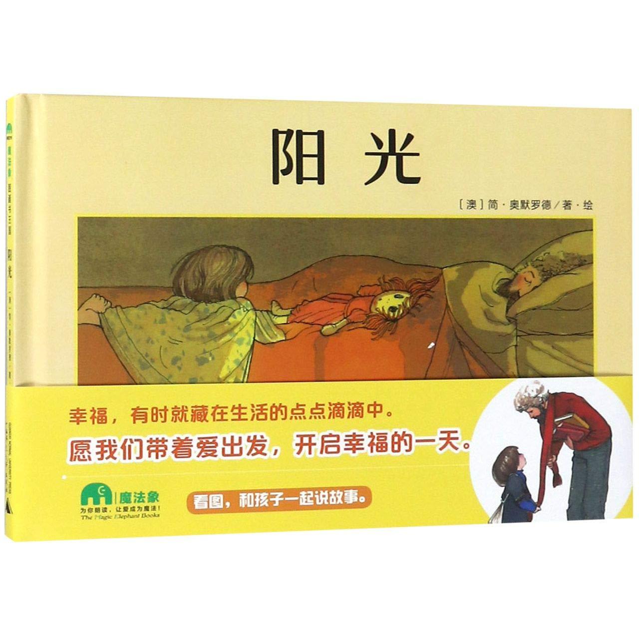 Sunshine (Chinese Edition)
