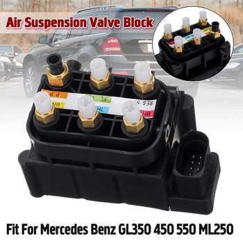 Valve Block Air Pump Suspension Supply For Mercedes-Benz W221 M-Class W164, GL X164, R W251 A2123200358 1663200204 A251320005