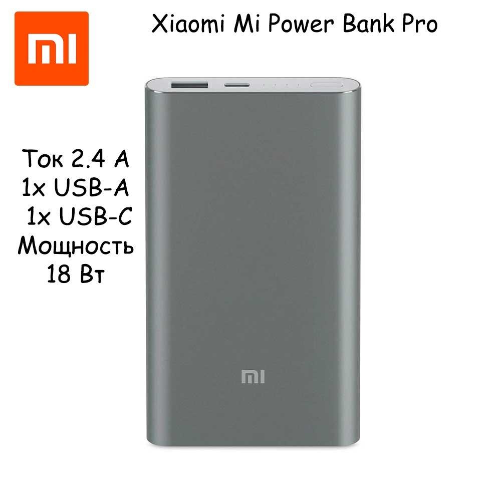Аккумулятор Xiaomi Mi Power Bank Pro 10000, Мощность 18 Вт, 1x USB A и 1x USB C, Максимальный ток 2.4 А QC 3.0 E VXN4179CN|Внешние аккумуляторы|   | АлиЭкспресс