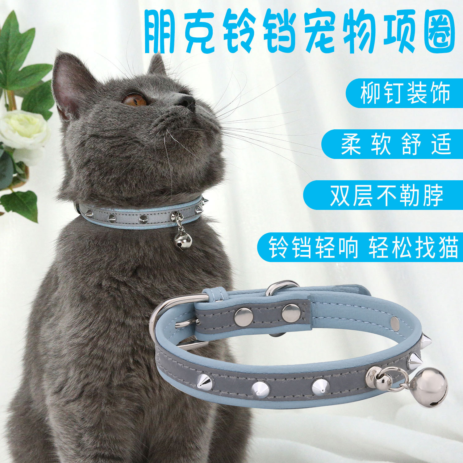 2020 Hot Selling New Style Pet Supplies Night Light Rivet Bell Key Pendant Neck Ring Four Colors Cat Neck Ring Dog Neck Ring