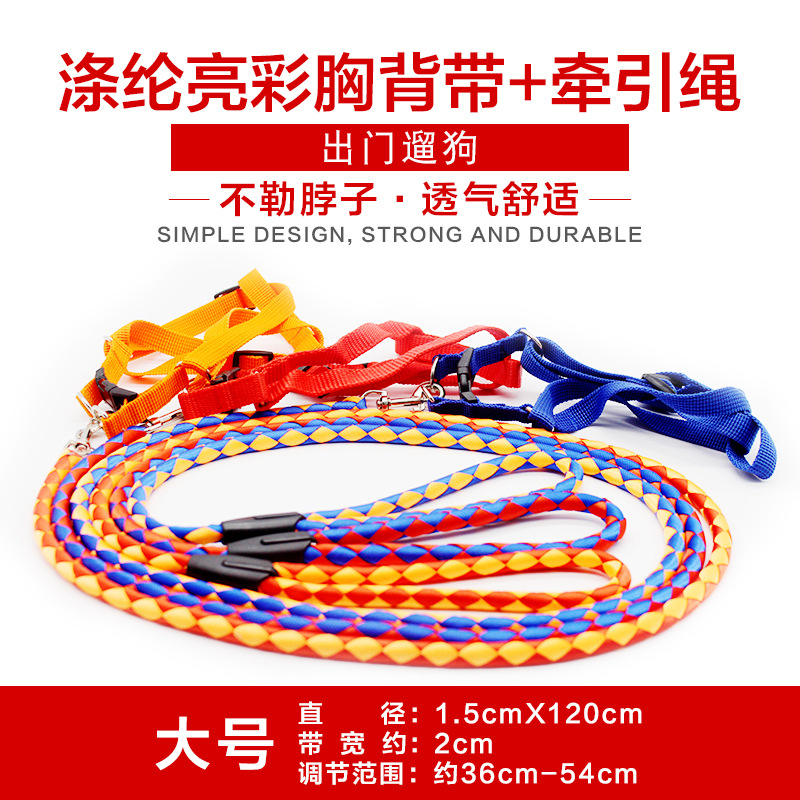 Pet Traction Rope Dacron Brightly Colored Dog Chest Strap + Hand Holding Rope Pet Chain Traction 2.0 Cm