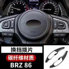 Car interior modified carbon fiber door panel steering wheel trim For Subaru BRZ 2013-2020