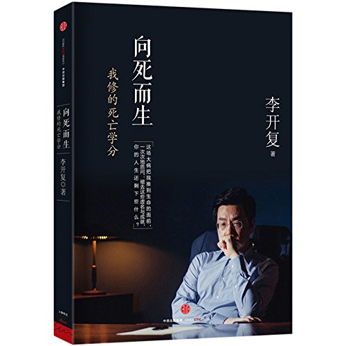 Live For Death: My Experience On Dying (Chinese Edition)