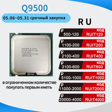 Intel Processador Quad-core, Processador Intel Core 2 Quad Q9500 2.8 GHz Quad-Core CPU 6M 95W LGA 775