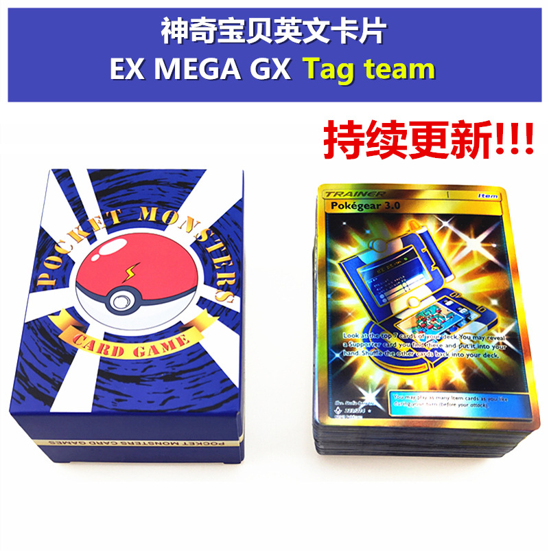 takara-tomy-font-b-pokemon-b-font-card-game-cards-ex-mega-gx-tag-team-package-cards-toys-for-children