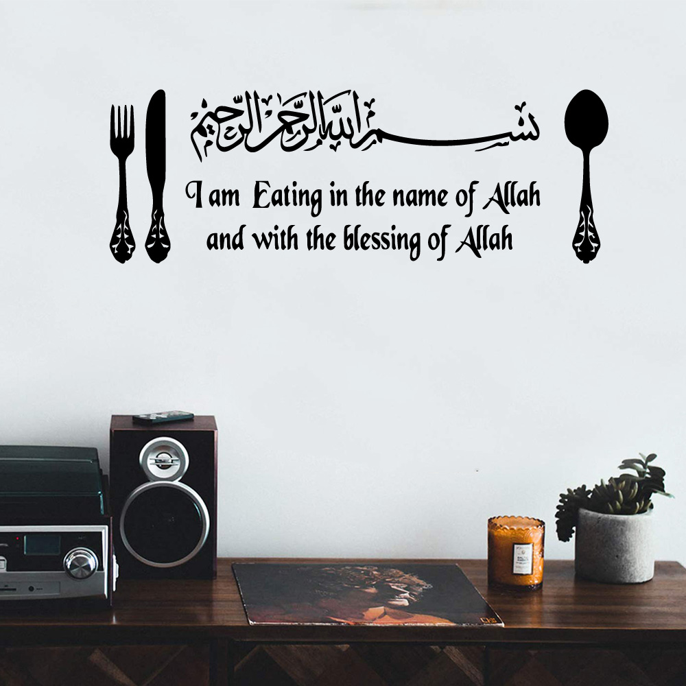 Islamic Kitchen Vinyl Wall Stickers Dining Room Wall Art Decals ' Eating In The Name Of ALLAH ' Bismillah