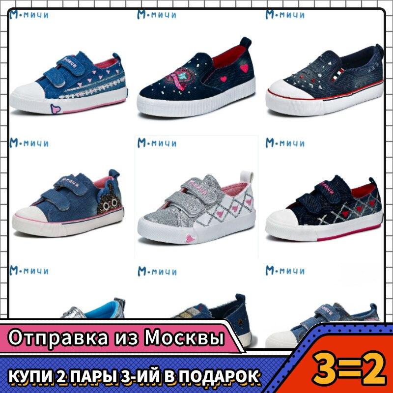 MMnun 2=1 Shoes For Kids Spring Glitter Girls Shoes Kids Shoes For Big Girls Children Shoes Children Sneakers Size 30-35 ML1857
