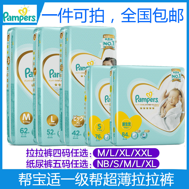 Imported From Japan Pampers Level Help Xl42 Paper Diaper Pants Nb84/S76/M62/L52 Diaper Pants Dry Baby Diapers