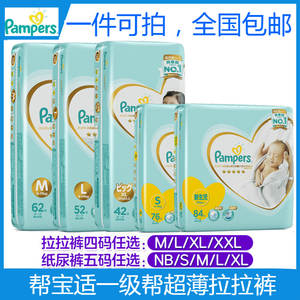 Imported from Japan Pampers Level Help Xl42 Paper Diaper Pants Nb84S76M62L52 Diaper Pants Dry Baby Diapers