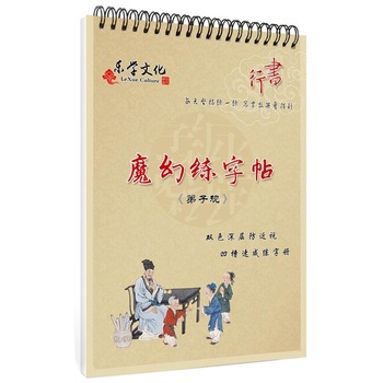 Chinese Character Practice CopyBook Calligraphy Exercise Copy Book Pen libros Pen Adult Children Set Gift chinese calligraphy dictionary book wang xizhi character calligraphy copybook