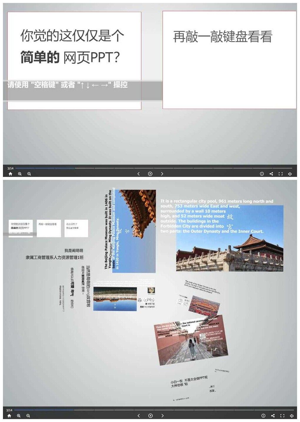 高逼格故宫介绍网页html源码