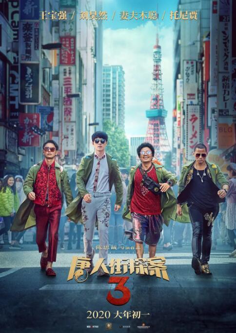 唐人街探案3(预告片)