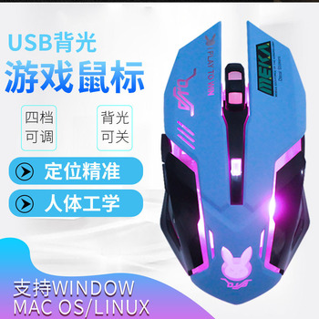 e 3lue m668 optical gaming mouse black blue Blue gaming mouse anime peripheral equipment wired breathing lamp game e-sports game DVA optical mouse
