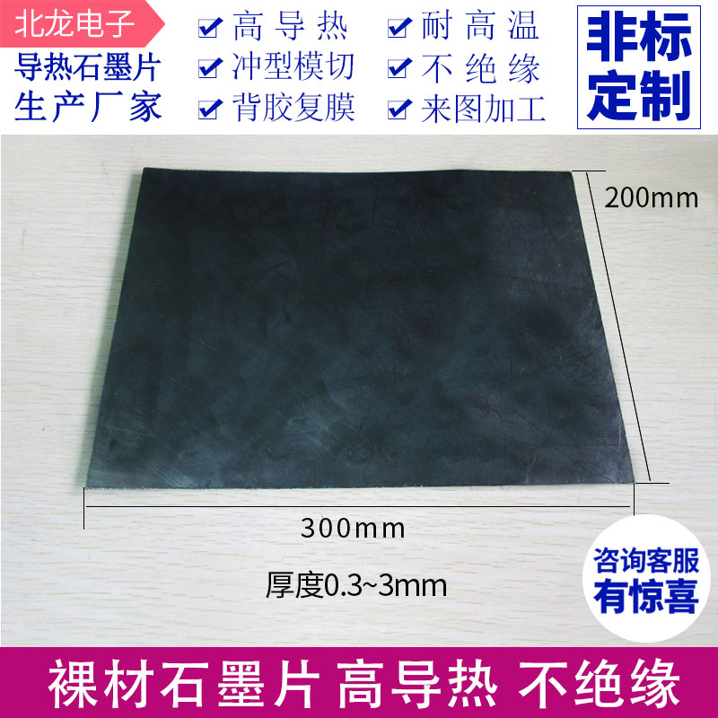 Bare Material Thermal Conductive Graphite Sheet 200 300 0 3 Graphene Sticker Heat Dissipation Sticker Is Not Insulated