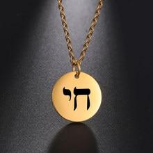Benim şekli yahudi sembolü Chai kolye paslanmaz çelik İbranice mektup yuvarlak kolye kolye gerdanlık kadınlar için Vintage takı