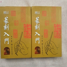 Chinese seal cutting history appreciation basic knowledge learning seal cutting essential books out of print  A set of two book