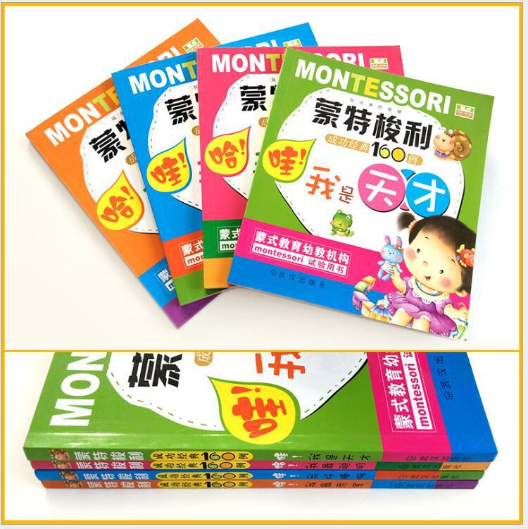 All 4 Montessori Book Horizontal Brain Intelligence Phonetic Version Early Childhood Picture Book Welcome Mission To Fight
