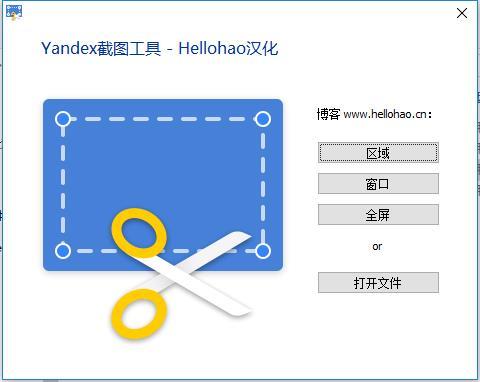 Yandex截图工具 v1.4.1 屏幕截图工具汉化免费版
