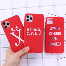 Russian Quote Slogan Phone Cover For iPhone 11 Pro Max X XS XR Max 7 8 7Plus 8Plus 6S SE Soft Silicone Candy Case Fundas