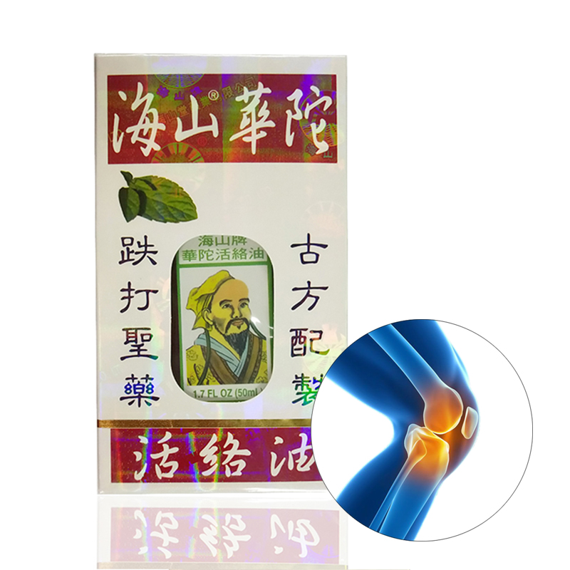 Hong Kong HYSAN Brand HUA TUO HUO LU Oil (50ml /1.7FL OZ) For External Use Only Dizziness Quick And Effective