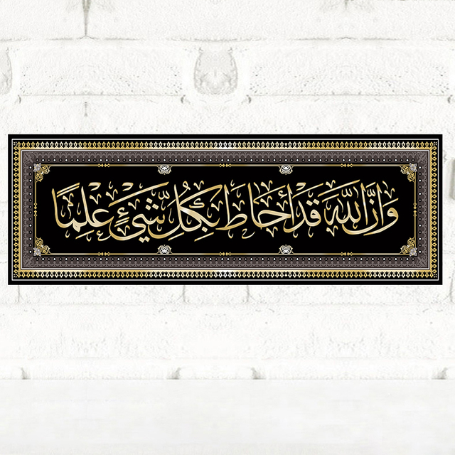 Islamic Poster Arabic Calligraphy Religious Verses Quran Print Wall Art Picture Canvas Painting Modern Muslim Home Decoration 2